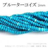 天然石ビーズ ターコイズ(トルコ石)ブルー ボタンロンデルビーズ 2mm 10粒〜【14724166】
