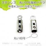 304ステンレス 丸いひも留めエンドパーツ・カツラ・カシメ/全長10mm 外径4.3mm 内径3.7mm 2個入から(147591411)