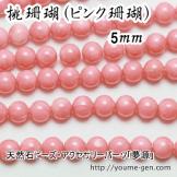 ピンクサンゴビーズ 5mm 1粒/10粒 (147957382)