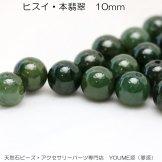 天然石ビーズ  ヒスイ(本翡翠)ラウンドビーズ 10mm ダックグリーン  1粒/10粒 (148252957)