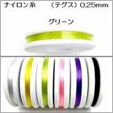 ナイロンテグス糸(釣り糸)極細い0.25mm/グリーンカラー 1M/10M(148548912)