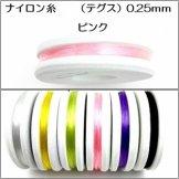 ナイロンテグス糸(釣り糸)極細い0.25mm/ピンクカラー 1M/10M(148548962)