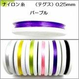 ナイロンテグス糸(釣り糸)極細い0.25mm/パープルカラー 1M/10M(148549027)