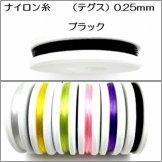 ナイロンテグス糸(釣り糸)極細い0.25mm/ブラックカラー 1M/10M/50M(148549382)