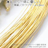 【在庫限り】ゴールド真鍮製アクセサリーソフトワイヤー 線径0.3mm/5M入り切売(148940930)