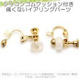 痛くないイヤリングパーツ シリコンゴムクッション付き カン付U字ねじ式調整可 ゴールド14×17mm 2個入/20個入(152245601)
