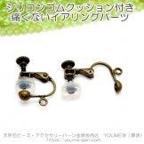 痛くないイヤリングパーツ(シリコンゴムクッション付き) カン付U字ねじ式調整可 アンティークゴールド 2個入/20個入(152252345)