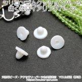 ホワイト シリコンゴムクッションパーツ 痛くないイヤリングパーツ 20個入/100個入(152264233)