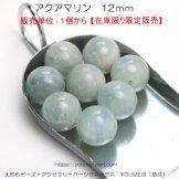 天然石ビーズ アクアマリン ラウンドビーズ 12mm(152596630)