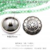 アンティーク調 シルバー コンチョボタンパーツ 銀古美25mm穴径2mm AS/C 【在庫限り限定】(152709112)