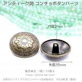 アンティークゴールド コンチョボタンパーツ 金古美25mm穴径2mm AG/C 【在庫限り限定】(152709369)