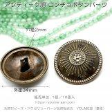 アンティークゴールド コンチョボタンパーツ 金古美34mm穴径2mm AG/A 【在庫限り限定】(152709436)