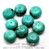 ターコイズ(天然トルコ石)大玉ボタンビーズ・ロンデル25mm 穴径1mm(152727032)【在庫限り!数量限定】
