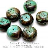 天然石ビーズ アフリカン ターコイズ ボタンビーズ 25mm 穴径1mm(152727161)【在庫限り!数量限定】