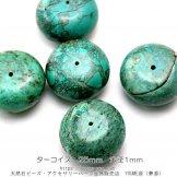 天然石ビーズ ターコイズ ボタンビーズ 25mm穴径1mm(152727235)【在庫限り!数量限定】