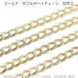 ゴールド ダブル キヘイチェーン 10×9mm 線径1mm 1mから切売り(153955065)