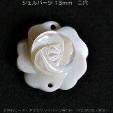シービーズ・シェルパーツ バラ花彫刻13mm 2穴ジョイントパーツ 厚さ約5mm 1個/10個入(154414302)