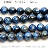 カイヤナイト 10mm (B) 1粒/10粒入(155296929)
