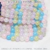 ミックスジェイド(ジェード・軟玉ヒスイ)8mm  5色/5粒入セット〜(155767362)