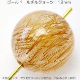 ゴールド ルチルクォーツ 12mm  1点物No.1(155959480)