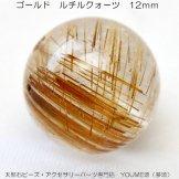 ゴールド ルチルクォーツ 12mm  1点物No.2(155959886)