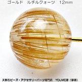 ゴールド ルチルクォーツ 12mm  1点物No.3(155960054)