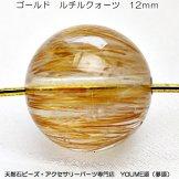 ゴールド ルチルクォーツ 12mm  1点物No.5(155960530)