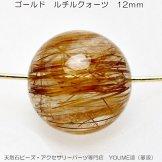 ゴールド ルチルクォーツ 12mm  1点物No.7(155967145)