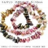トルマリン さざれビーズ 5〜10mm 40cm連(156032309)