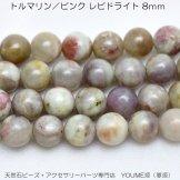 トルマリン/ピンク レピドライト8mm 10粒入/50粒入り連(156033121)