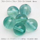 フローライト/ブルー フローライトAAA 8mm 1粒/20粒(156057720)
