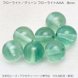 フローライト/グリーン フローライトAAA 8mm 1粒/20粒(156058229)