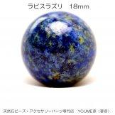 ラピスラズリ 青金石 18mmAAA  1点物(156477440)