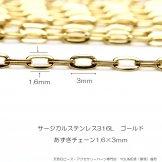 サージカルステンレス316L 24KGPゴールド ロングあずきチェーン1.6×3mm 50cm/5M切売り(156931050)
