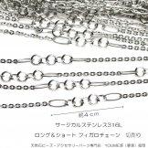 サージカルステンレス316L フィガロ(ロングアンドショート)丸あずき ミックスチェーン/50cmより切売り(157181466)