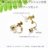 シリコンゴムクッション付き 痛くないイヤリングパーツ  カン付U字ねじ式調整可 ラインストーン付き ゴールド 2個入/20個入(157513375)