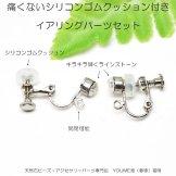 シリコンゴムクッション付き 痛くないイヤリングパーツ  カン付U字ねじ式調整可 ラインストーン付き シルバー 2個入/20個入(157513498)