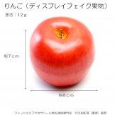 【在庫限定】撮影小物・陳列什器 お供え物フェイクフルーツ 果物 赤りんご 12g 7×8cm 1個/5個