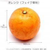 【在庫限定】撮影小物・陳列什器・お供え物フェイクフルーツ 果物 オレンジ 12g 7.5×8cm 1個/5個