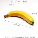 【在庫限定】撮影小物・陳列什器・お供え物フェイクフルーツ 果物 バナナ 10g 3.5×20cm 1個/5個