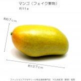 【在庫限定】撮影小物・陳列什器・お供え物フェイクフルーツ 果物 マンゴ 11g 6.5×12cm 1個/5個