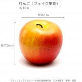 【在庫処分】撮影小物・陳列什器・お供え物フェイクフルーツ 果物 りんご12g 7.5×8cm 1個/5個