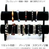 【在庫限定】撮影小物・ディスプレイ陳列什器・ボア素材 ブレスレット 腕輪 時計 飾り スタンド 黒 単品セット組み合わせ自由 1個/5個