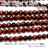 レッド タイガーアイ(赤虎目石)丸玉4mm 10粒/50粒/100粒(15836001)
