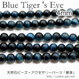 天然石ビーズ タイガーアイ(虎目石)丸玉 ブルー 4mm 2粒〜【15836059】