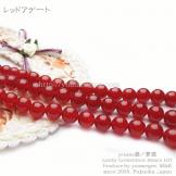 天然石ビーズ レッドアゲート(赤瑪瑙)丸玉 カーネリアン ラウンドビーズ 4mm 2粒〜【15836144】