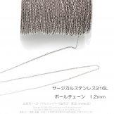 サージカルステンレス316L ボールチェーン1.2mm/10cm単位より切売り(158563490)