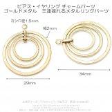 ゴールド3連メタルリングパーツ ピアス&イヤリングチャームパーツ 34mm 2個/20個入(158771677)