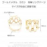 5カン指輪パーツ・シャンパンゴールド・オープリングサイズ調整可(158949121)