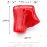 赤サンゴ(コーラル)1mm穴開き 1点物チャーム 25mm/No.1(158961227)